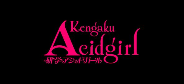 研究学園砂キャバAcidgirl(研学アシッドガール)|研究学園守谷キャバクラクラブRisegroup