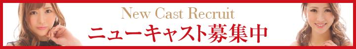 キャスト募集|茨城つくばキャバクラグループRise group