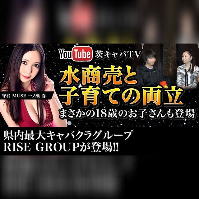 〜RISE GROUP〜 YouTube始めました🌷page-visual 〜RISE GROUP〜 YouTube始めました🌷ビジュアル