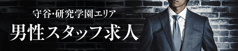 男性スタッフ求人|研究学園キャバクラ「club zero(クラブzero)」