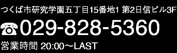 住所・電話番号|研究学園キャバクラ「club zero(クラブzero)」